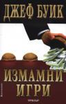 Измамни игри (2008)