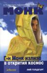 Г-н Монк в открития космос (2008)
