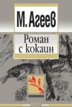 Роман с кокаин (2008)