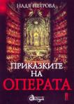 Приказките на оператаЗападноевропейска класическа опера - том I (2008)