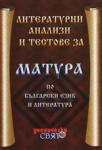 Литературни анализи и тестове за матура по бълг. език и литература (2008)