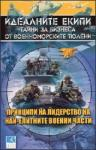 Идеалните екипи (2008)