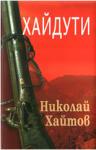 Хайдути (2008)