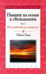 Пътят на Огня и Светлината - том 2 (2008)