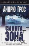 Синята зона (2008)