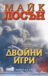 Двойни игри (2008)