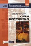 Автоматизирани корабни електроцентрали, книга 1 (2008)