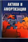 Активи и амортизации (2008)