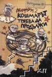 Делириум 2: Кошмарът трябва да продължи (2008)
