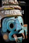 Древните ацтеки (2008)