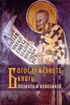 Богослужебните книги - познати и непознати (2008)
