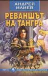 Реваншът на Тангра (2008)