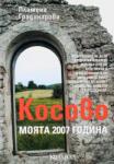 Косово. Моята 2007 година (2008)