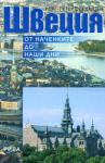 Швеция. От наченките до наши дни (2008)