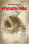 Кръглата риба (2008)
