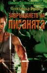Завръщането на пиранята (2008)