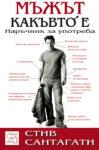 Мъжът, какъвто е (2008)