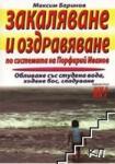 Закаляване и оздравяване по системата на Порфирий Иванов (2008)