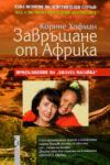 Завръщане от Африка (2008)