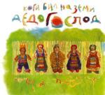 Коги бил на земи дедо Господ (2008)