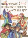 Петимата необикновени приятели и алчния цар (2008)