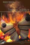 Гневът на лесбийките (2008)