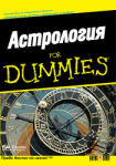 Астрология for Dummies (2008)