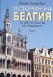 История на Белгия (2008)