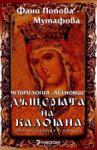 Дъщерята на Калояна (2008)