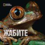 Очи в очи с жабите/ National Geographic (2008)