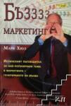 Бъз маркетинг (2008)