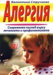Алергия. Съвременен поглед върху лечението и профилактиката (2008)