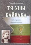 Тя уши байрака: За българското национално знаме (2008)