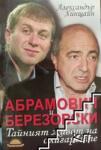 Абрамович и Березовски: Тайният живот на олигарсите (2008)