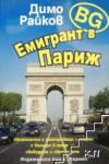 BG емигрант в Париж (2008)