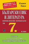 Български език и литература - Комплексно помагало за 7. клас (2008)