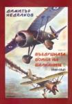Въздушната война на Балканите (2007)