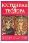 Юстиниан и Теодора (2008)