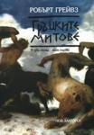 Гръцките митове - том I (2008)
