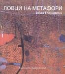 Ловци на метафори (2008)