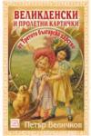 Великденски и пролетни картички (2008)