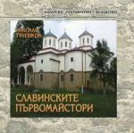 Славинските първомайстори (2007)