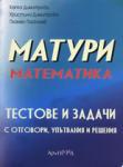 Матури математика - тестове и задачи с отговори, упътвания и решения (2008)