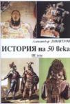 История на 50 века Т. 3 (2008)