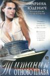 Титаник отново плава (2008)