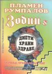 Зодии & диети, храни, здраве (2008)