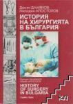 История на хирургията в България (2008)