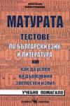 Матурата: Тестове по български език и литература (2008)