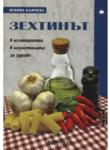 Зехтинът (2008)
