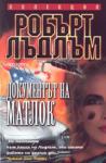 Документът на Матлок (2008)